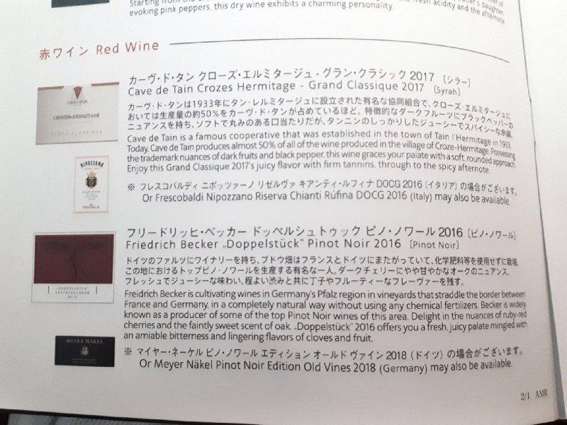 jal japan airlines wine list