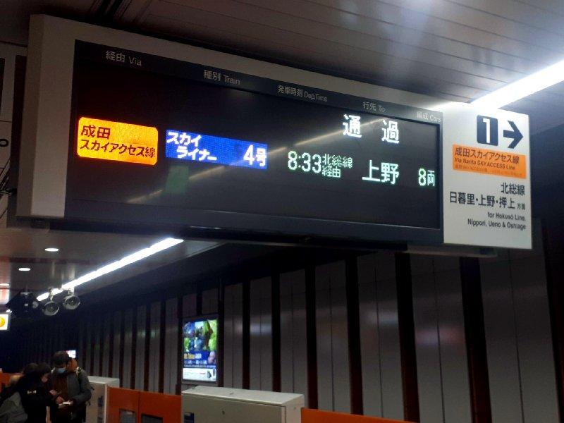 narita airport train station