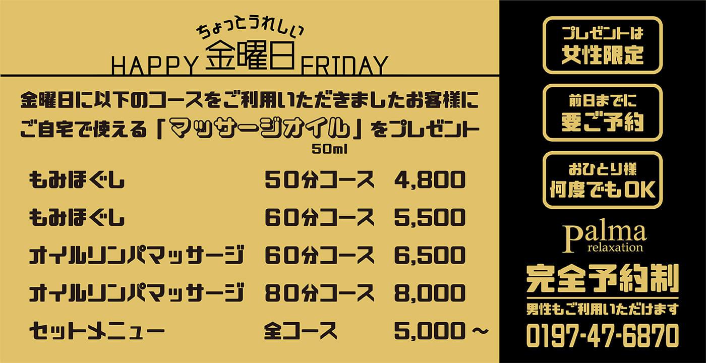 Happy Fridayキャンペーンのお知らせ