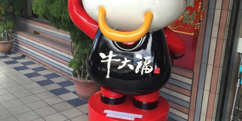 屏東 牛大福 牛肉料理