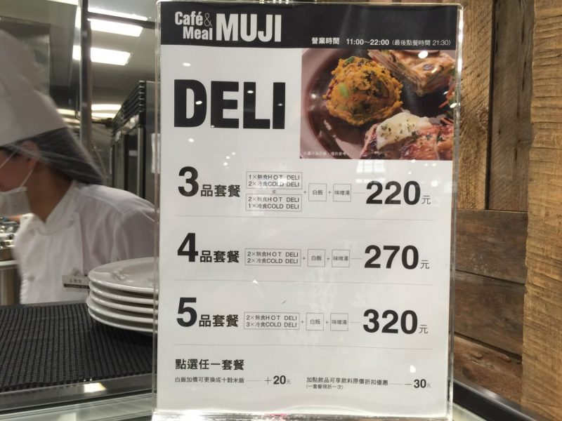 Cafe Meal MUJI 三種不同價格的定食