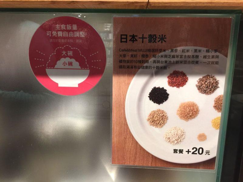 另外加 20 元可以換日本十穀米,這絕對是想要減重朋友們的福音啊!