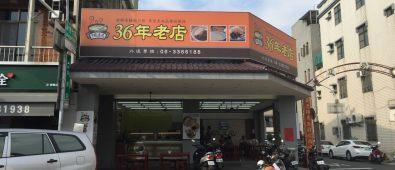 36年老店 台南