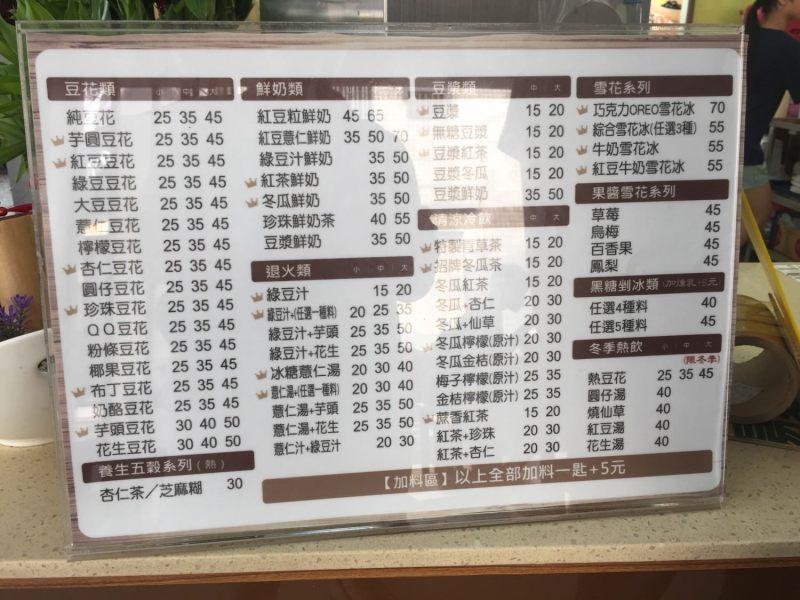 36年老店的菜單,超多選擇的喔!