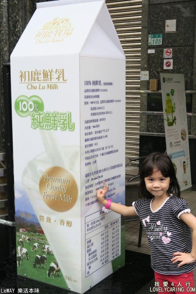 LeWAY 樂活本味使用較少產量的初鹿鮮奶