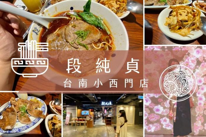 【愛吃府城】段純貞牛肉麵,小西門給年輕人吃的精緻牛肉餐食