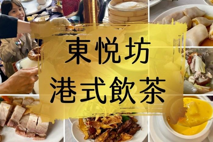 【愛吃高雄】東悅坊港式飲茶,從香港引進港都的正統港式飲茶餐廳