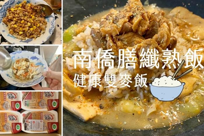 【愛美食】南僑膳纖熟飯的健康雙麥飯,颱風防疫期間的居家方便健康飯食