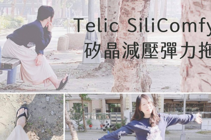 【愛好物】Telic SiliComfy 矽晶減壓彈力拖,輕量卻完美包覆腳丫的黑科技網美拖