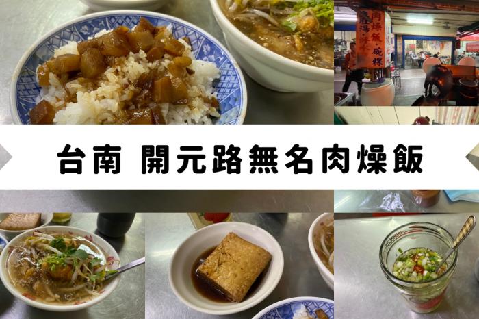【愛吃府城】傳說中的開元路無名肉燥飯,名符其實的台南正統式小吃店