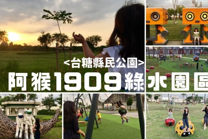 【愛遊屏東】阿猴1909綠水園區(台糖縣民公園),在地人的免費親子大型遊樂場