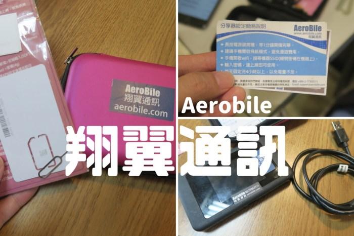 翔翼通訊 Aerobile 仙台上網