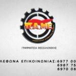 Spot της Γραμματείας Θεσσαλονίκης για την υπεράσπιση των δικαιωμάτων μας