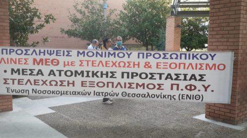 Κινητοποιήσεις σε νοσοκομεία της Θεσσαλονίκης για την 7 Απρίλη, Παγκόσμια Ημέρα Υγείας.