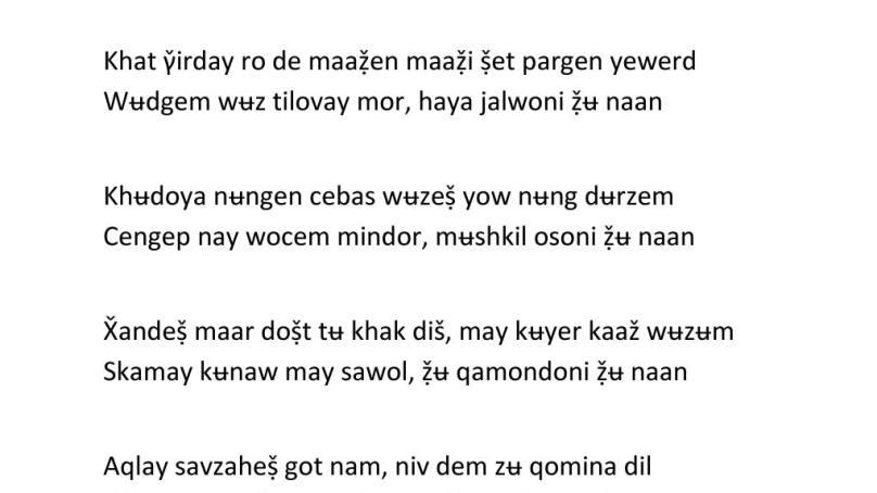 Ẓ̌ʉ Naan – Wakhi audio song praising mother released