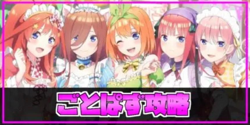 【ごとぱず】攻略サイトTOP【五等分の花嫁】