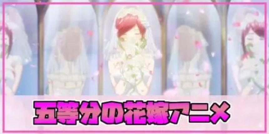 【最新版】五等分の花嫁アニメを無料で見る方法