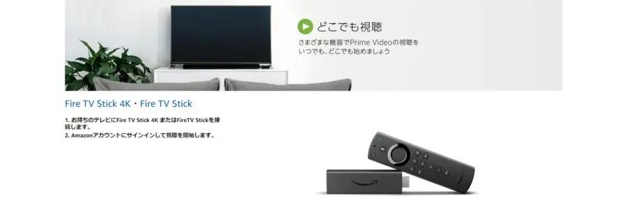 アニメ動画をTVで見る方法