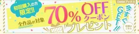 DMM電子書籍70%引きクーポン