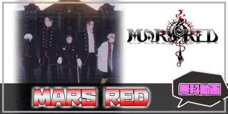 【MARS RED】アニメ動画を無料で全話フル視聴できる動画配信サイト【マズレ】