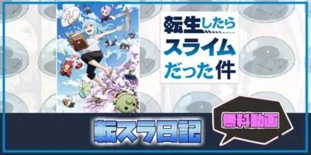【転スラ日記】アニメ動画を無料で全話フル視聴できる動画配信サイト