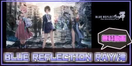 【ブルリフR】アニメ動画を無料で見る方法【ブルーリフレクション レイ】