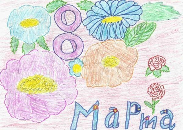 Поздравительный плакат с 8 марта