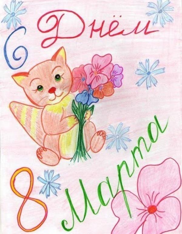 """Συρμένη καρτ ποστάλ """"Happy March 8"""""""