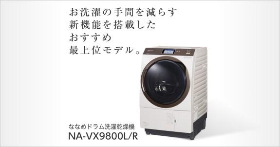 「NA-VX9800」の画像検索結果