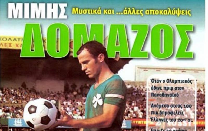 Τρεις τυχεροί θα κερδίσουν το βιβλίο του «Στρατηγού» | panathinaikos24.gr