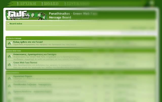 Το ιστορικό forum των GWF σταμάτησε τη λειτουργία του!   panathinaikos24.gr