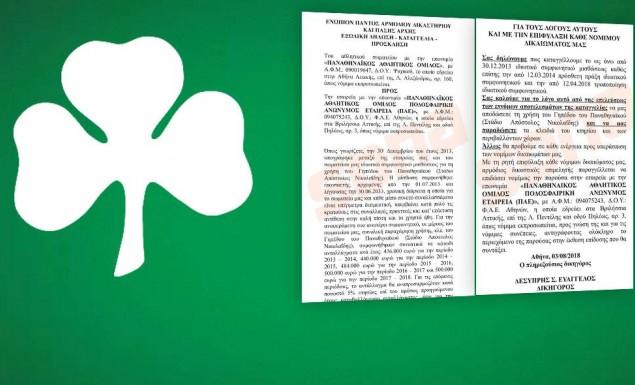Ερασιτέχνης σε ΠΑΕ: «Καταγγέλλουμε τη σύμβαση, δώστε μας τα κλειδιά της Λεωφόρου»   panathinaikos24.gr