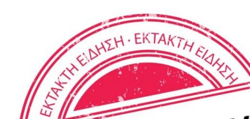 Σοκ! Νεκρός ο γιος γνωστού εν ενεργεία πολιτικού | panathinaikos24.gr