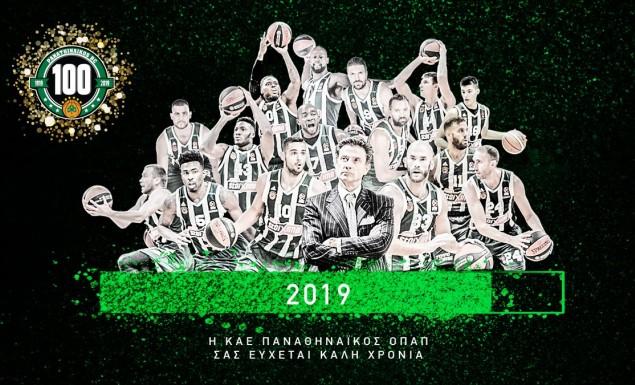 Οι ευχές της ΚΑΕ για το 2019 (pic)   panathinaikos24.gr