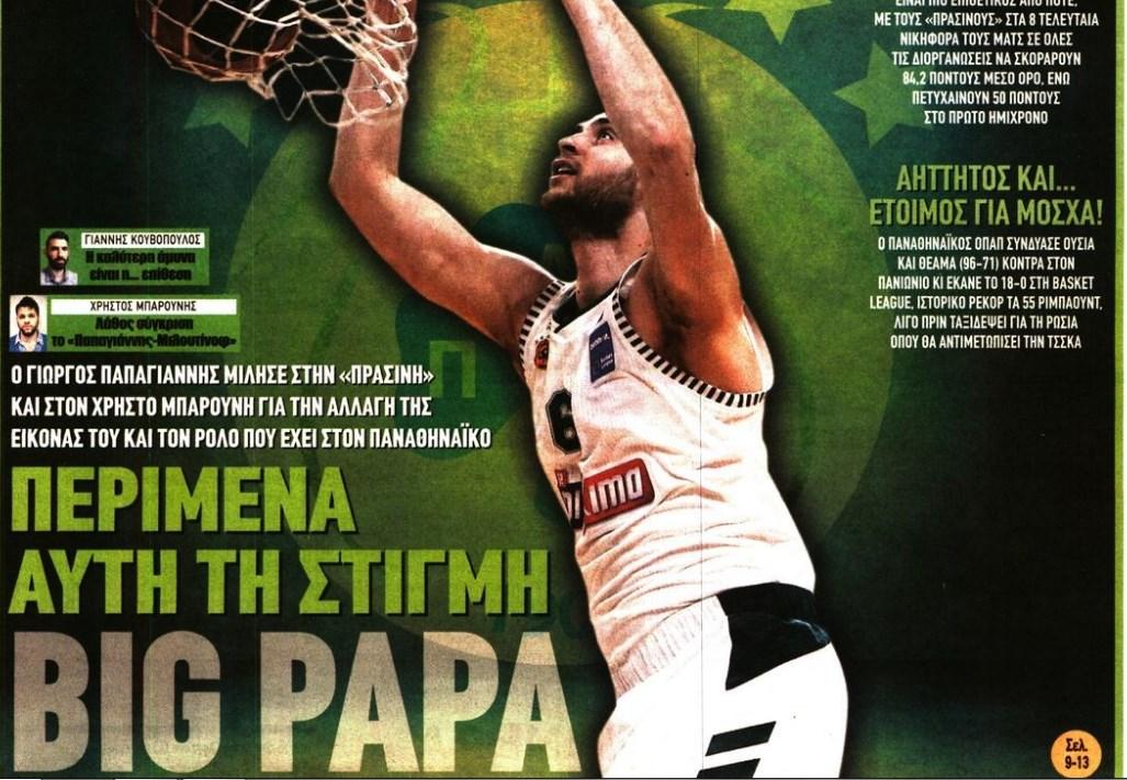 Ο Big Papa, το πλάνο νίκης με Ολυμπιακό και τα γκολ που… έρχονται | panathinaikos24.gr