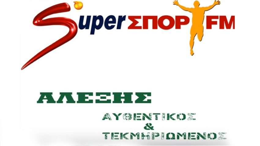 Αλέξης, ο τεκμηριωμένος: Τι απέγινε ο πιο θρυλικός ακροατής στην ιστορία του ΣΠΟΡ FM (Aud)   panathinaikos24.gr