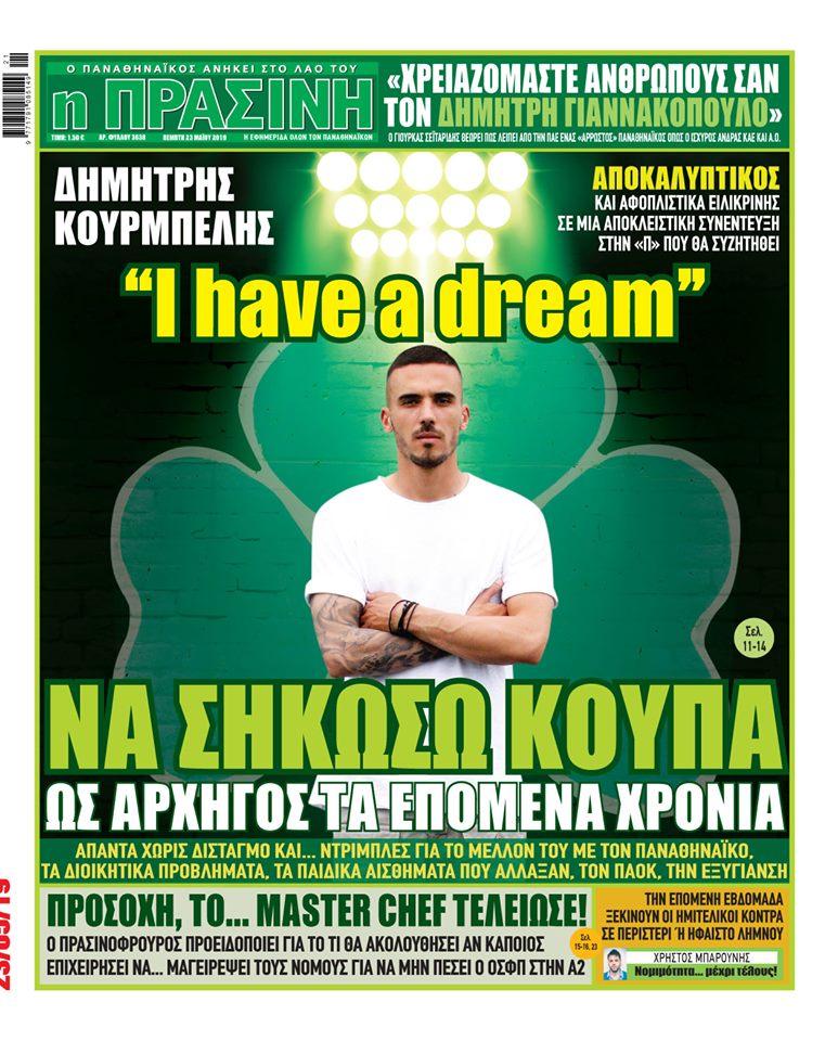Τα αθλητικά πρωτοσέλιδα για τον Παναθηναϊκό! (pics)   panathinaikos24.gr