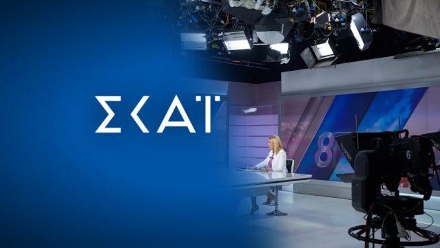 Τα πάνω – κάτω στο πρόγραμμα του ΣΚΑΪ: Αλλάζουν όλα | panathinaikos24.gr