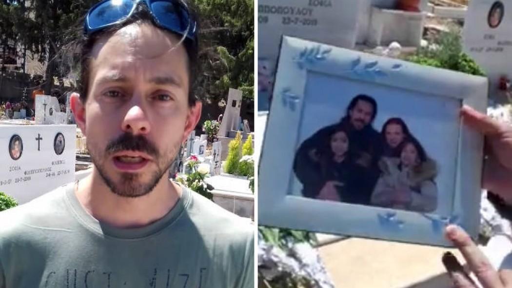 Πατέρας διδύμων που κάηκαν στο Μάτι: «Θα βρω γαλήνη αν σας μισήσουν τα παιδιά σας» | panathinaikos24.gr