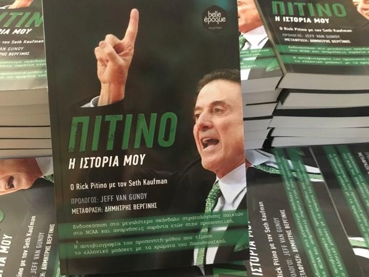 Η αυτοβιογραφία του Ρικ Πιτίνο κυκλοφόρησε | panathinaikos24.gr