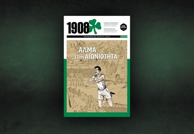 Παναθηναϊκό Graphic Novel: ο τόμος 03 κυκλοφόρησε!   panathinaikos24.gr