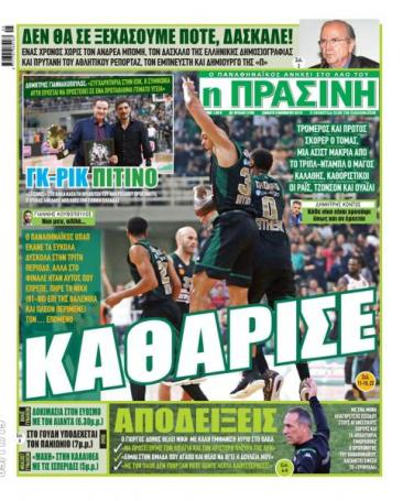 Tα αθλητικά πρωτοσέλιδα του Σαββάτου για τον Παναθηναϊκό (pics)   panathinaikos24.gr
