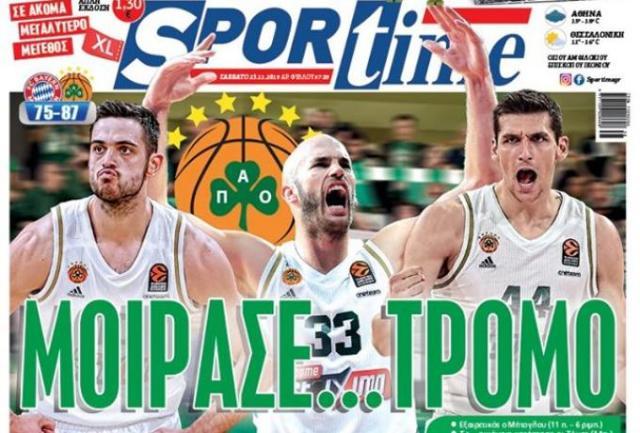 Τα αθλητικά πρωτοσέλιδα του Σαββάτου 23/11 | panathinaikos24.gr