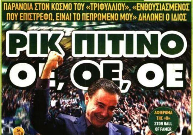 Τα αθλητικά πρωτοσέλιδα της Πέμπτης   panathinaikos24.gr