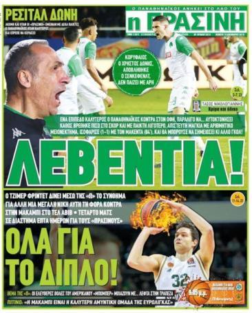 «Λεβεντιά» | panathinaikos24.gr