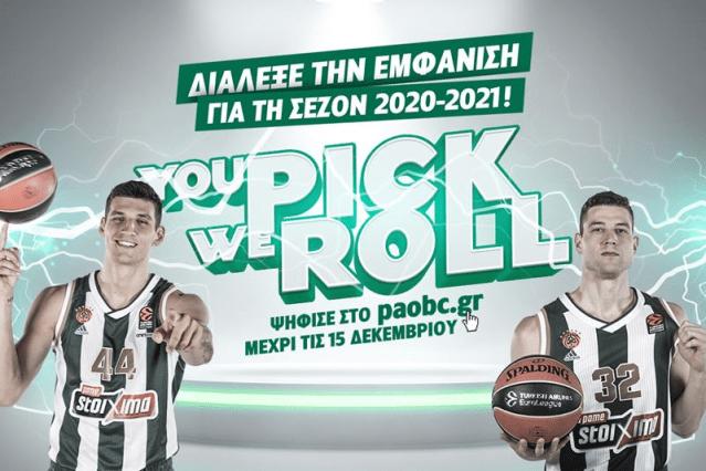 Διάλεξε την εμφάνιση για τη σεζόν 2020-2021! | panathinaikos24.gr