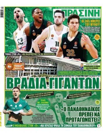 Βραδιά Γιγάντων   panathinaikos24.gr