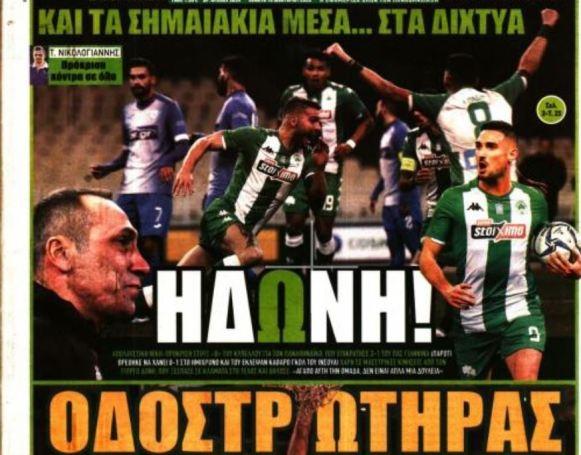 Τα αθλητικά πρωτοσέλιδα για τους θριάμβους σε μπάσκετ και ποδόσφαιρο | panathinaikos24.gr