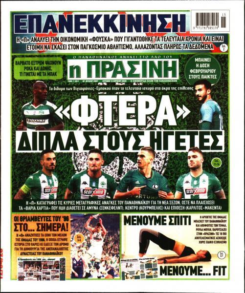 Τα αθλητικά πρωτοσέλιδα της Κυριακής (12/04) | panathinaikos24.gr