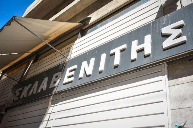 Εκτακτο: Έκλεισε ο Σκλαβενίτης Χολαργού λόγω πιθανών κρουσμάτων κορωνοϊού!   panathinaikos24.gr